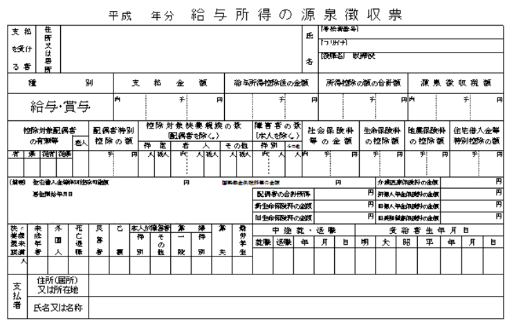 源泉徴収票|税理士検索freee