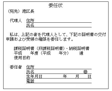 の 課税 個人 住民 書 税 証明