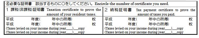 書 どこで 所得 課税 証明
