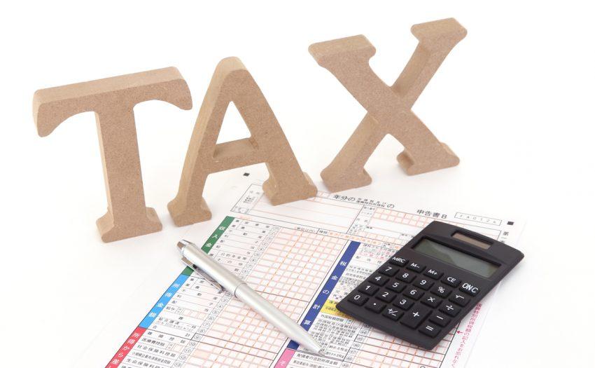 主 個人 所得税 事業
