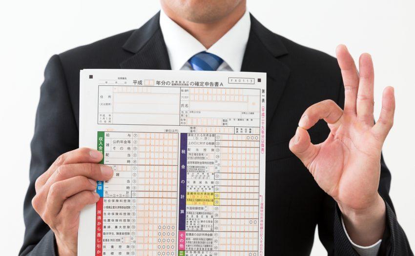 申告 持ち物 確定 家を購入したら「確定申告」が必要!手順や必要書類を解説!