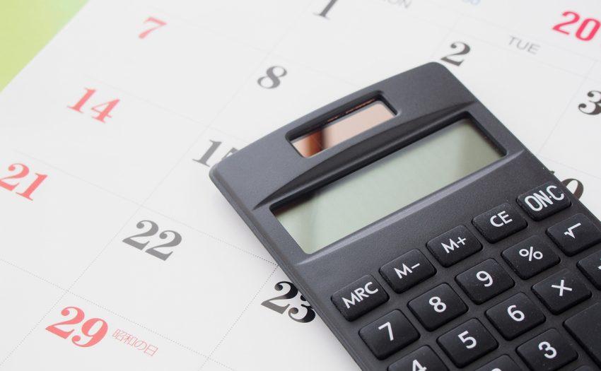 納税 確定 方法 申告