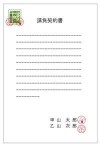 書 契約 収入 印紙