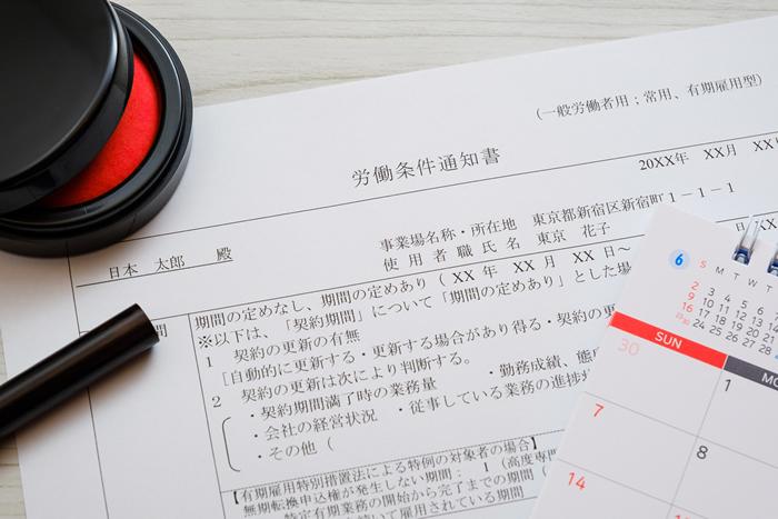 雇用 契約 書 記載 事項